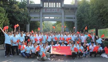 綜合院組織慶祝祖國70華誕活動