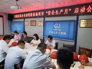 刘晓婕、汤铁松同志带队一行赴创新基地参加...