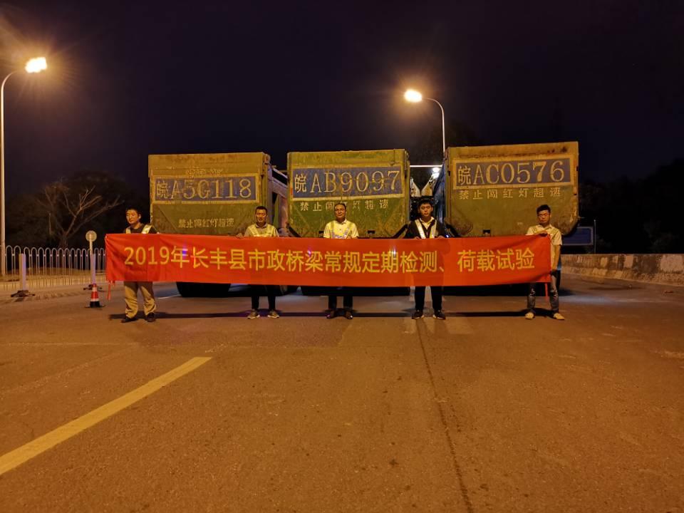 2019年长丰县市政桥梁常规定期检测、荷载试...