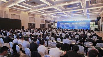 2019长三角区域经济一体化轨道交通发展论坛...